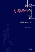 도서 이미지 - 한국 민주주의의 질