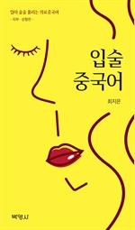 도서 이미지 - 입술중국어(입이 술술 풀리는 의료중국어-피부,성형 편-)