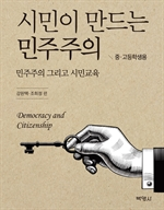도서 이미지 - 시민이 만드는 민주주의(중·고등학생용)