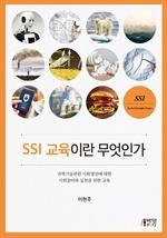 도서 이미지 - SSI 교육이란 무엇인가