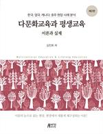 도서 이미지 - 다문화교육과 평생교육: 이론과 실제(제2판)