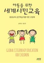 도서 이미지 - 아동을 위한 세계시민교육