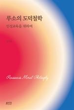 도서 이미지 - 루소의 도덕철학