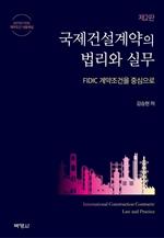 도서 이미지 - 국제건설계약의 법리와 실무 (제2판)
