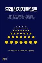 도서 이미지 - 모래상자치료입문