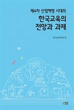 도서 이미지 - 제4차 산업혁명 시대의 한국교육의 전망과 과제