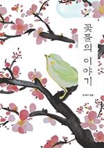 도서 이미지 - 꽃들의 이야기