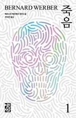 도서 이미지 - 죽음 1