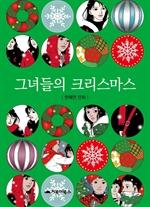 도서 이미지 - 그녀들의 크리스마스