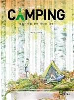 도서 이미지 - 캠핑