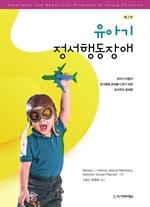 도서 이미지 - 유아기 정서행동장애 (제2판)