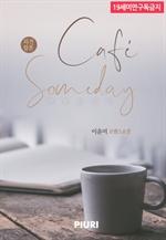 도서 이미지 - 카페 썸데이 (외전합본)