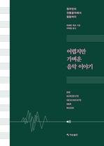 도서 이미지 - 어렵지만 가벼운 음악 이야기