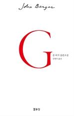 도서 이미지 - G
