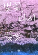 도서 이미지 - 벚꽃, 다시 벚꽃
