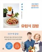 도서 이미지 - 유럽식 집밥