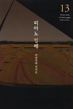 도서 이미지 - 피아노 벌레~천재 조율사 히루타~