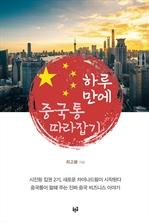 도서 이미지 - 하루 만에 중국통 따라잡기