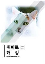 도서 이미지 - 취미로 해킹#3-2(WebGoat ②)