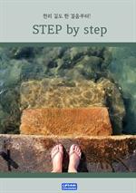 도서 이미지 - STEP by step