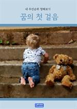 도서 이미지 - 꿈의 첫걸음