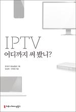 도서 이미지 - IPTV 어디까지 써 봤니?