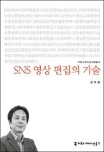 도서 이미지 - SNS 영상 편집의 기술