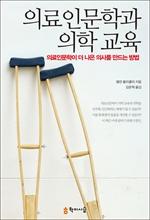 도서 이미지 - 의료인문학과 의학 교육