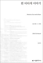 도서 이미지 - 흰 티티새 이야기