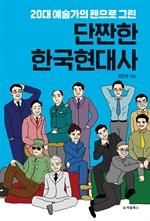도서 이미지 - 단짠한 한국현대사