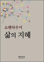 도서 이미지 - 쇼펜하우어 삶의지혜