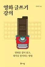 도서 이미지 - 영화 글쓰기 강의