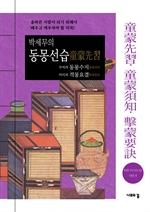 도서 이미지 - 박세무의 동몽선습 주자의 동몽수지 이이의 격몽요결