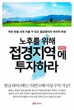 도서 이미지 - 노후를 위해 접경지역(DMZ)에 투자하라