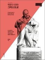 도서 이미지 - 혁명의 시대와 그리스도교
