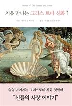 도서 이미지 - 처음 만나는 그리스 로마 신화