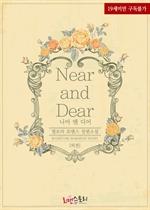도서 이미지 - 니어 앤 디어 (Near and Dear)