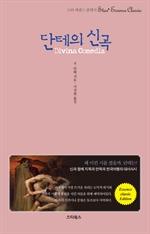 도서 이미지 - 단테의 신곡
