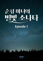 도서 이미지 - 순정 마녀의 별빛 소나타 에피소드1 스크립트북