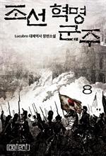 도서 이미지 - 조선혁명군주