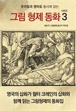 도서 이미지 - 우리말과 영어로 동시에 읽는 그림 형제 동화 시리즈 3