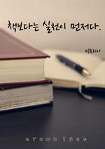 도서 이미지 - 책보다는 실천이 먼저다