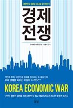 도서 이미지 - 경제 전쟁