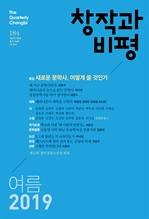 도서 이미지 - 창작과비평 184호(2019년 여름)