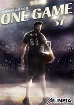 도서 이미지 - ONE GAME