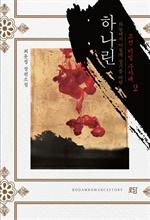 도서 이미지 - 하나린 (조선비밀수사대)