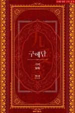 도서 이미지 - 구애담(九愛談) 시리즈 1 : 기미(氣味)