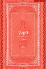 도서 이미지 - 구애담(九愛談) 시리즈 2 : 도채비