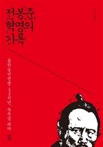 도서 이미지 - 전봉준, 혁명의 기록