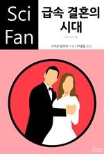 도서 이미지 - 〈SciFan 시리즈 138〉 급속 결혼의 시대